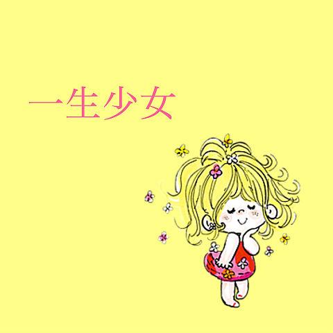 一生少女の画像(プリ画像)