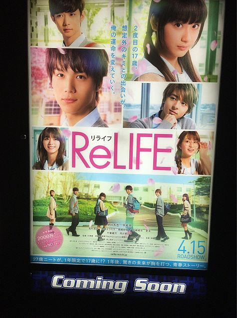 ReLIFEの画像(プリ画像)