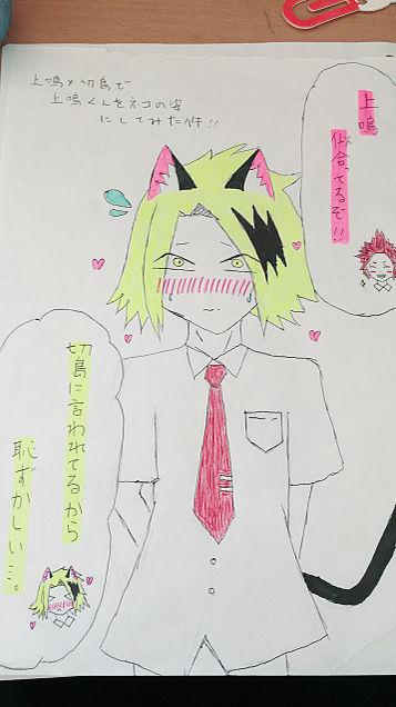 上鳴猫耳つけてみたやつで色塗ったよ〜(*´﹀`*)の画像(プリ画像)