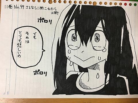 梅雨ちゃん描いてみたよ!の画像(プリ画像)