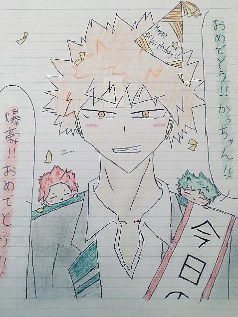 かっちゃんお誕生日おめでとう!の画像(プリ画像)