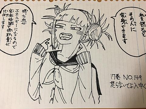 トガちゃん描いた!の画像(プリ画像)
