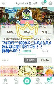 フォロワー1000人!!!!!!!!!! プリ画像
