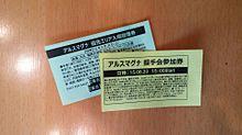 福岡ミニライブの画像(プリ画像)