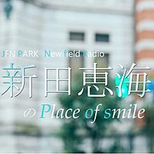 新田恵海のPlace of smile プリ画像