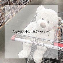 恋愛ポエムの画像(クマに関連した画像)