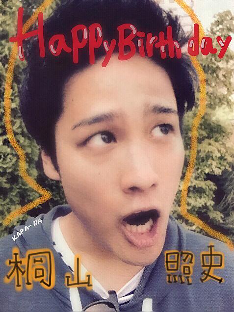 桐山照史Happy Birthday🎂の画像 プリ画像