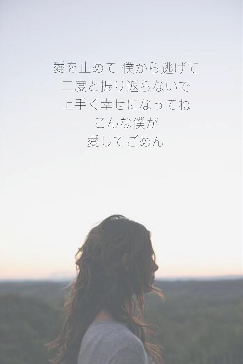 が こんな 歌詞 て ごめん 僕 愛し