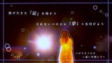 ハジマリノウタ〜遠い空澄んで〜の画像(吉岡聖恵に関連した画像)