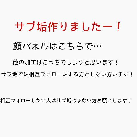 把握お願い☆。゚+.(人-ω__)゚+.゚の画像(プリ画像)