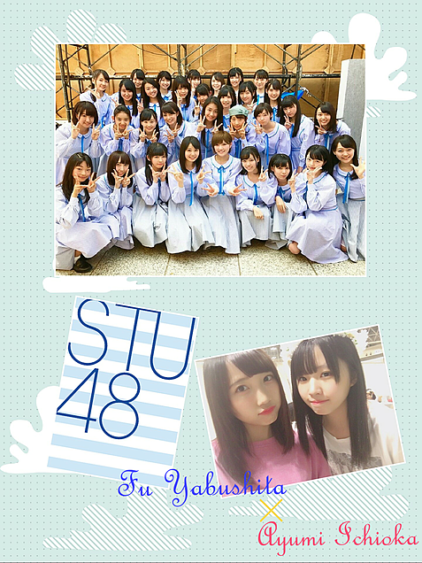 stu48 薮下楓 市岡愛弓の画像(プリ画像)