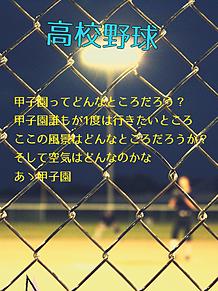 高校球児が思うこと!の画像(高校球児に関連した画像)
