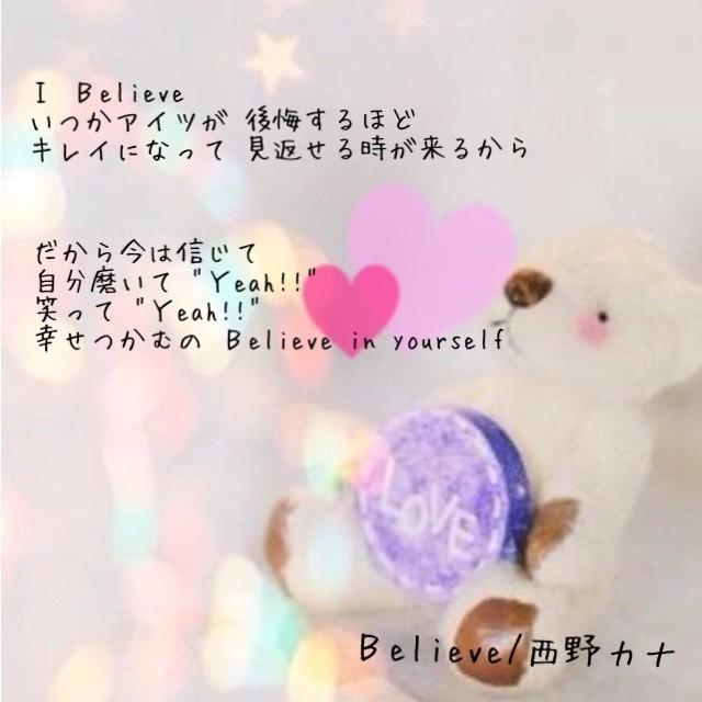 歌詞画*Believe/西野カナの画像 プリ画像