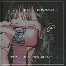 ( 22 )  保存はいいねの画像(横田真悠 カメラに関連した画像)