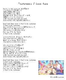 「superman」 / Love−tune  歌詞の画像(歌詞に関連した画像)