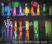Come back…?の画像(山田涼介知念侑李に関連した画像)