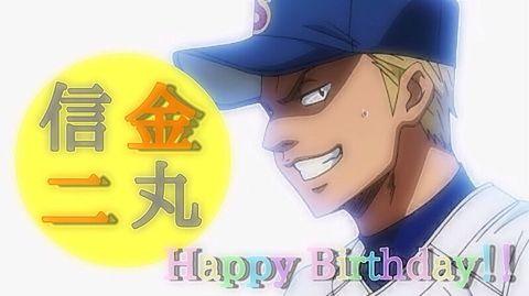 カネマール !Happy Birthdayの画像(プリ画像)
