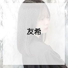 ともき っの画像(2人トークに関連した画像)