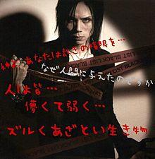罪と罰〜神様のアリバイ〜の画像(acid black cherryに関連した画像)