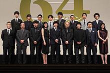 64 -ロクヨン-の画像(プリ画像)