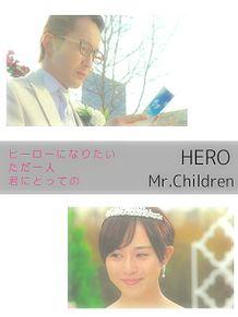Mr.Children  HEROの画像(Mr.Childrenに関連した画像)