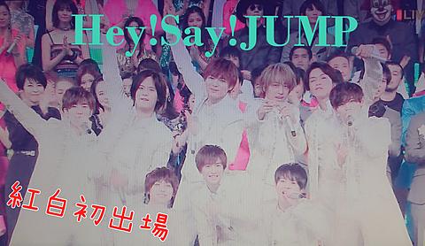 Hey!Say!JUMP 紅白初出場の画像(プリ画像)