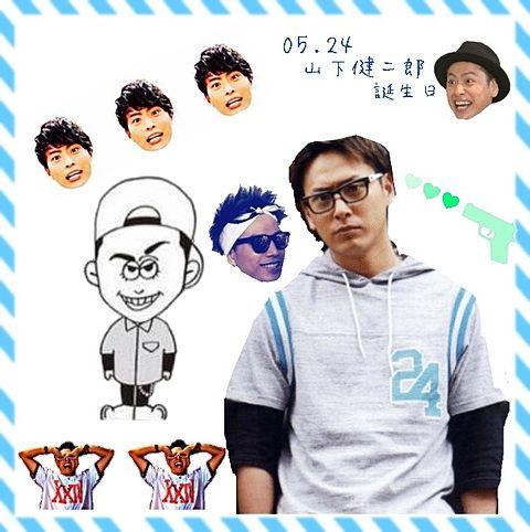 05.24→山下健二郎の誕生日♡の画像(プリ画像)