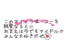 愛を叫べ♡の画像(嵐 notヲタバレに関連した画像)