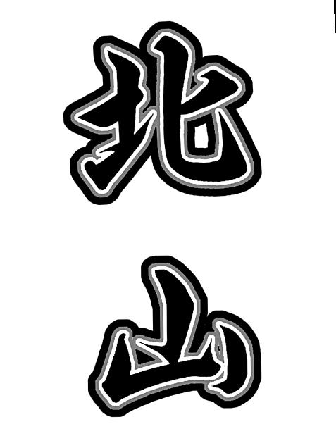 北山宏光の画像(プリ画像)