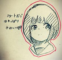 ショートボブはやっぱり可愛い♡の画像(ショートボブに関連した画像)