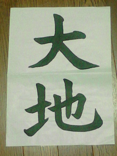 昔書いた習字wwの画像(プリ画像)