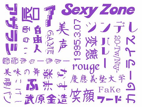 リクエスト 紫ver. 菊池風磨の画像(プリ画像)