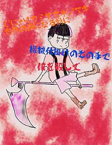 一松 カミサマネジマキ(?)の画像(プリ画像)