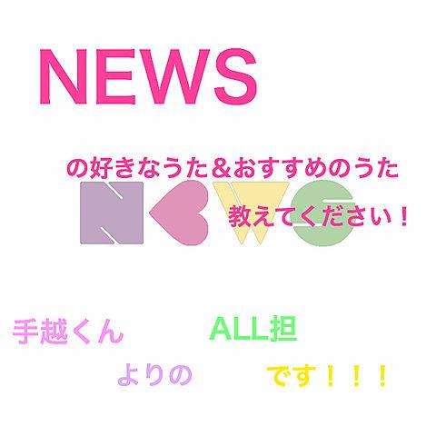 NEWS好きな人!!!!!の画像(プリ画像)