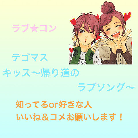 ラブ★コン&キッス~帰り道のラブソング~知ってる人ー!の画像(プリ画像)