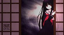 地獄少女の画像(プリ画像)