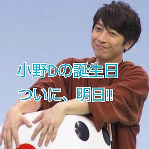 小野Dの誕生日!!!!の画像(プリ画像)
