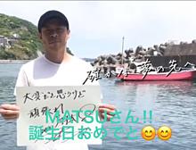 MATSUさん 誕生日の画像(matsuに関連した画像)