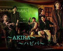AKIRA 誕生日 プリ画像
