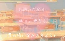 恋愛 片想いの画像(席替えに関連した画像)