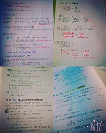 数学ノートの画像(勉強垢に関連した画像)