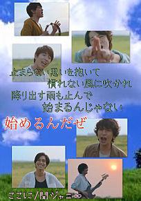 sakiさんリクエスト 関ジャニ∞ 歌詞画の画像(関ジャニ∞歌詞画に関連した画像)