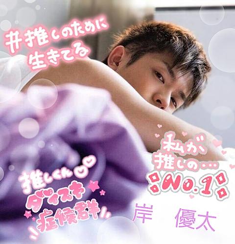 【King&Prince  加工🈶  岸優太】の画像(プリ画像)