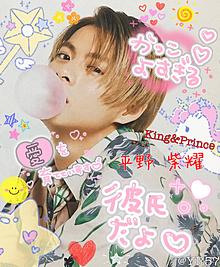 【King&Prince 加工🈶 平野紫耀】 プリ画像