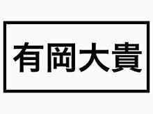 伊野尾の画像(プリ画像)