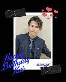 Kai's Birthday!の画像(kaiに関連した画像)