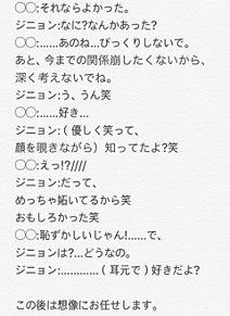 ヤキモチを隠す女友達 GOT7 ジニョン(Jr)の画像(女友達に関連した画像)