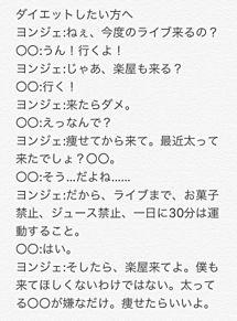 ダイエット用 ヨンジェ GOT7 プリ画像