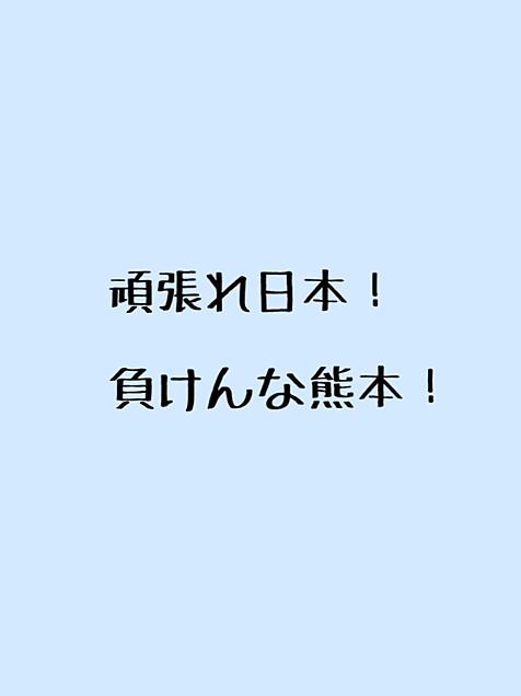 がんばれ!の画像(プリ画像)