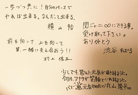 関ジャニの画像(プリ画像)